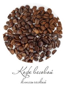 кофе классический