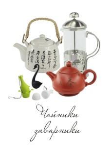 чайники заварники