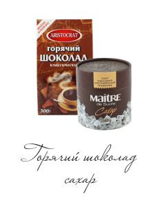 горячий шоколад сахар